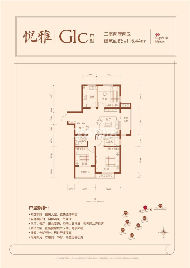 悦雅G1c户型三室两厅两卫约115.44㎡