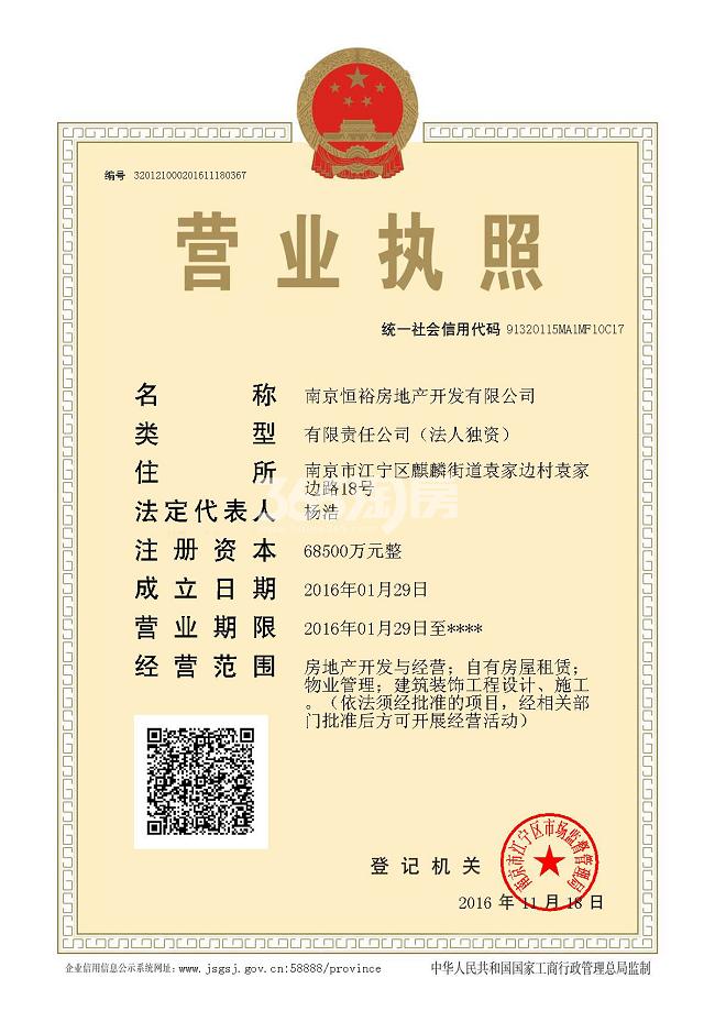 恒大龙珺销售证照