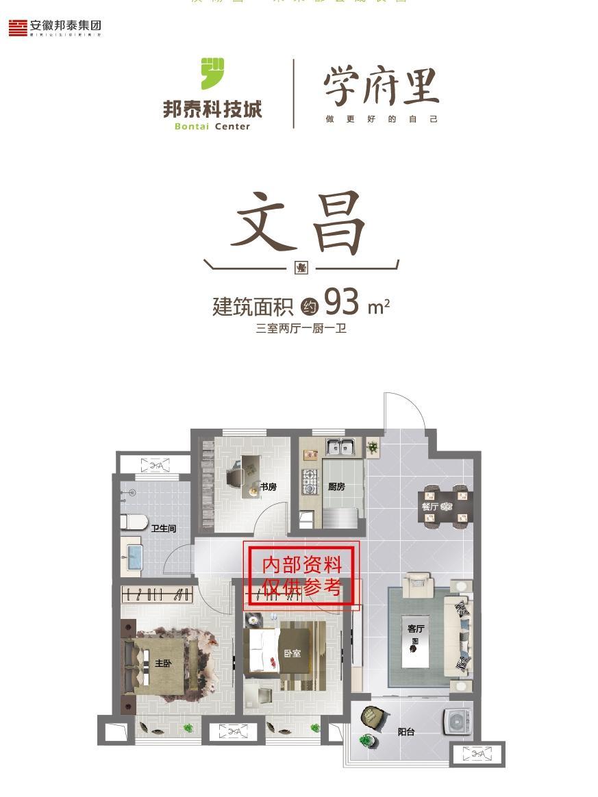 邦泰科技城户型图