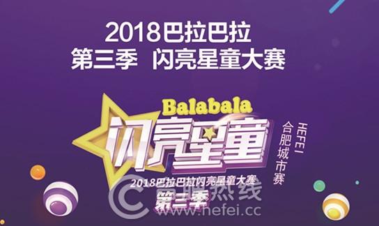 """""""Balabala闪亮星童大赛"""""""