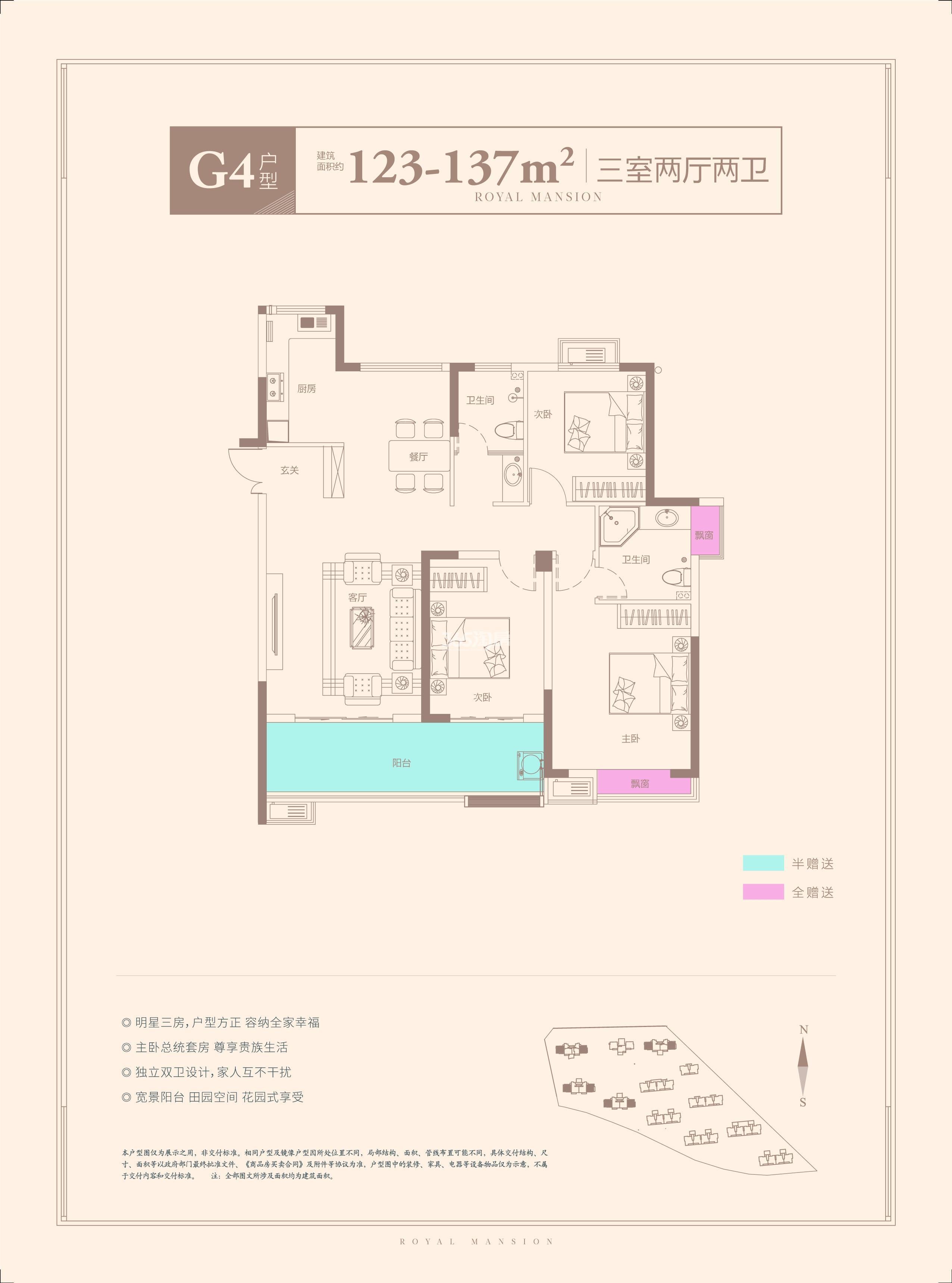 柏庄香府 三期高层G4户型 三室两厅两卫 123-137㎡