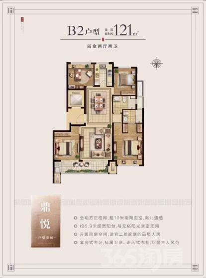 合景天峻4室2厅2卫121平米毛坯产权房2018年建