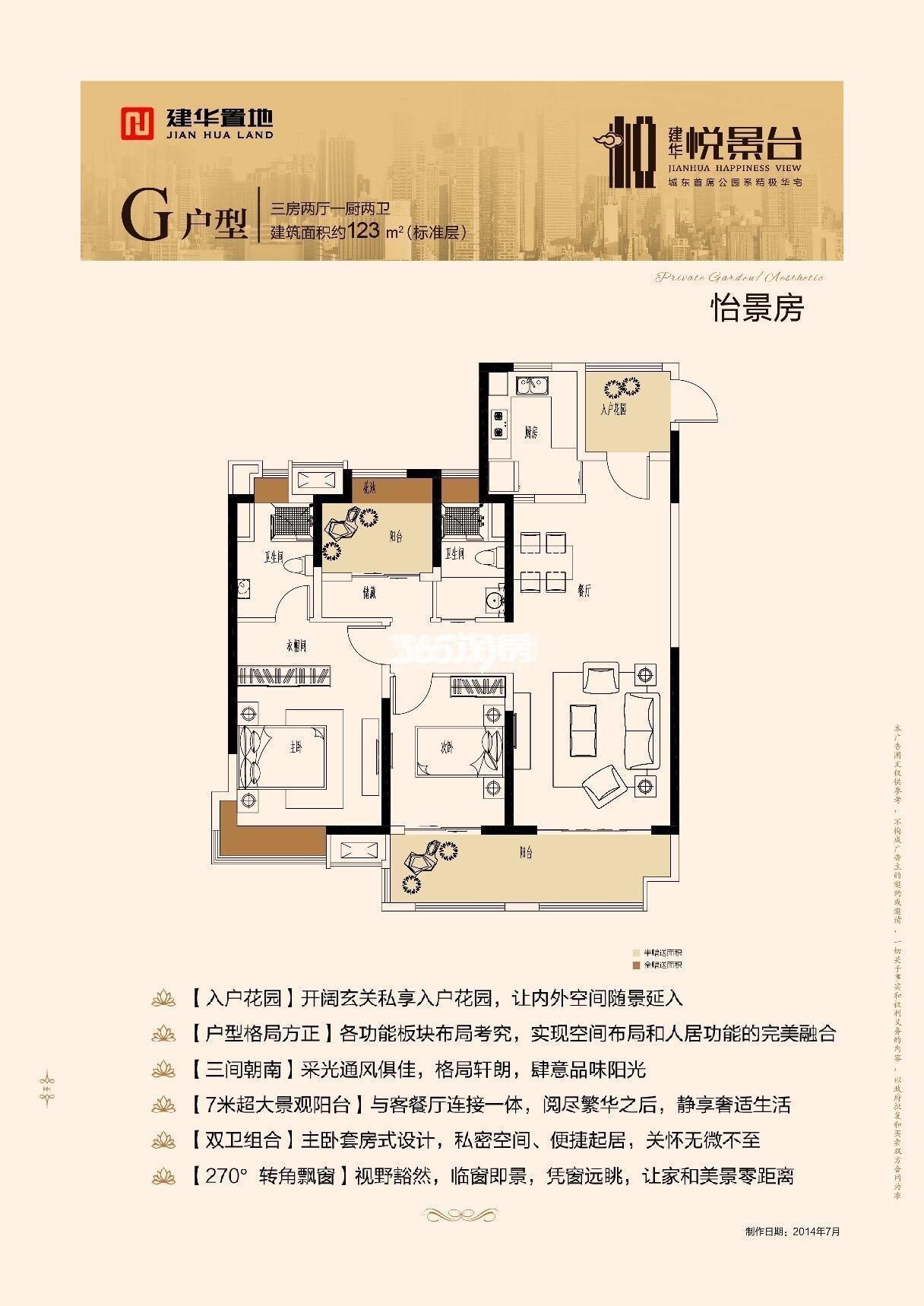 悦景台123㎡户型图