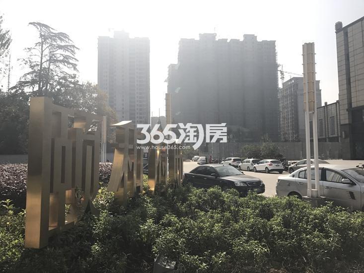 中电颐和府邸项目实景图(03.09)