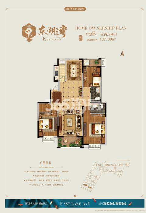 洋房 137㎡三室两厅两卫