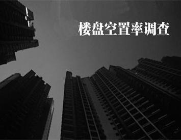 中国房地产空置率较高