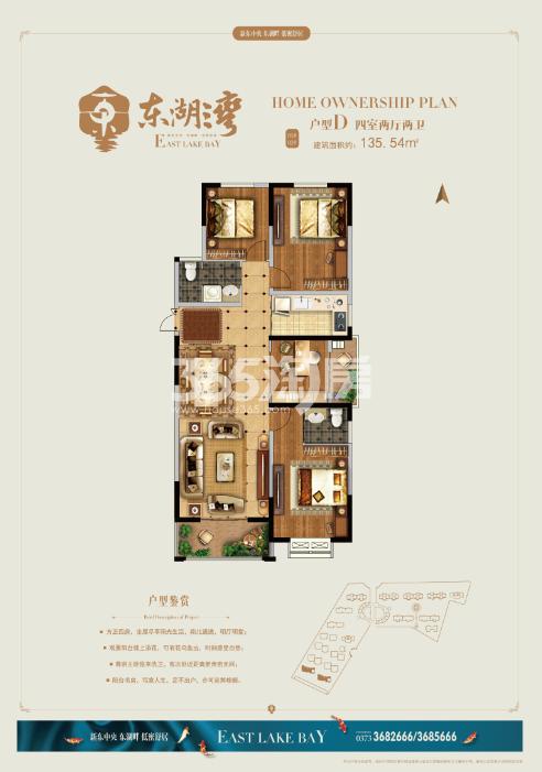 低密度多层 135.54㎡四室两厅两卫