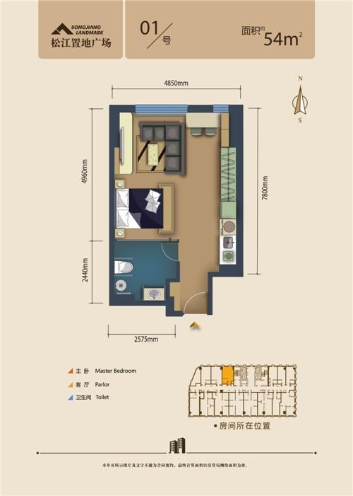 1室1厅1卫 54平米