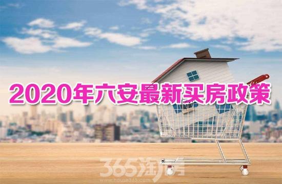 2020年六安最新买房政策!楼市回暖,你可以下手了!