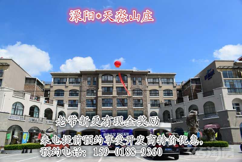 【常州】《溧阳天淼山庄》天目湖天淼山庄假日酒店—价格真正上涨