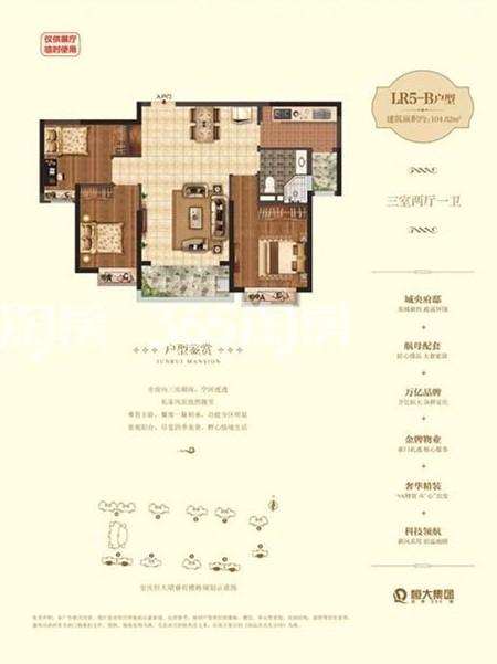 1#4#5#LR5-B 三室二厅一卫 104.82㎡