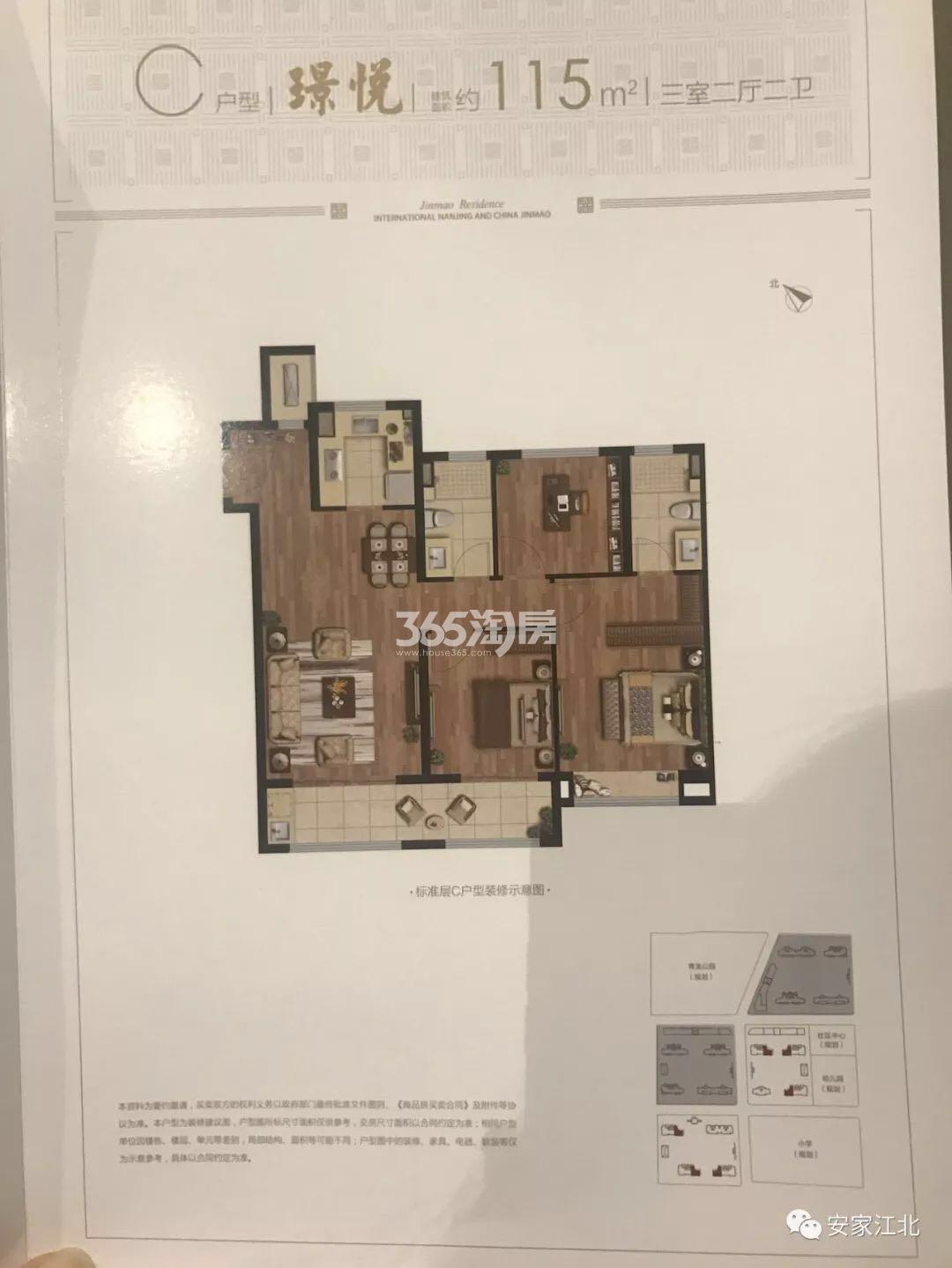 扬子江金茂悦115㎡三室两厅两卫户型