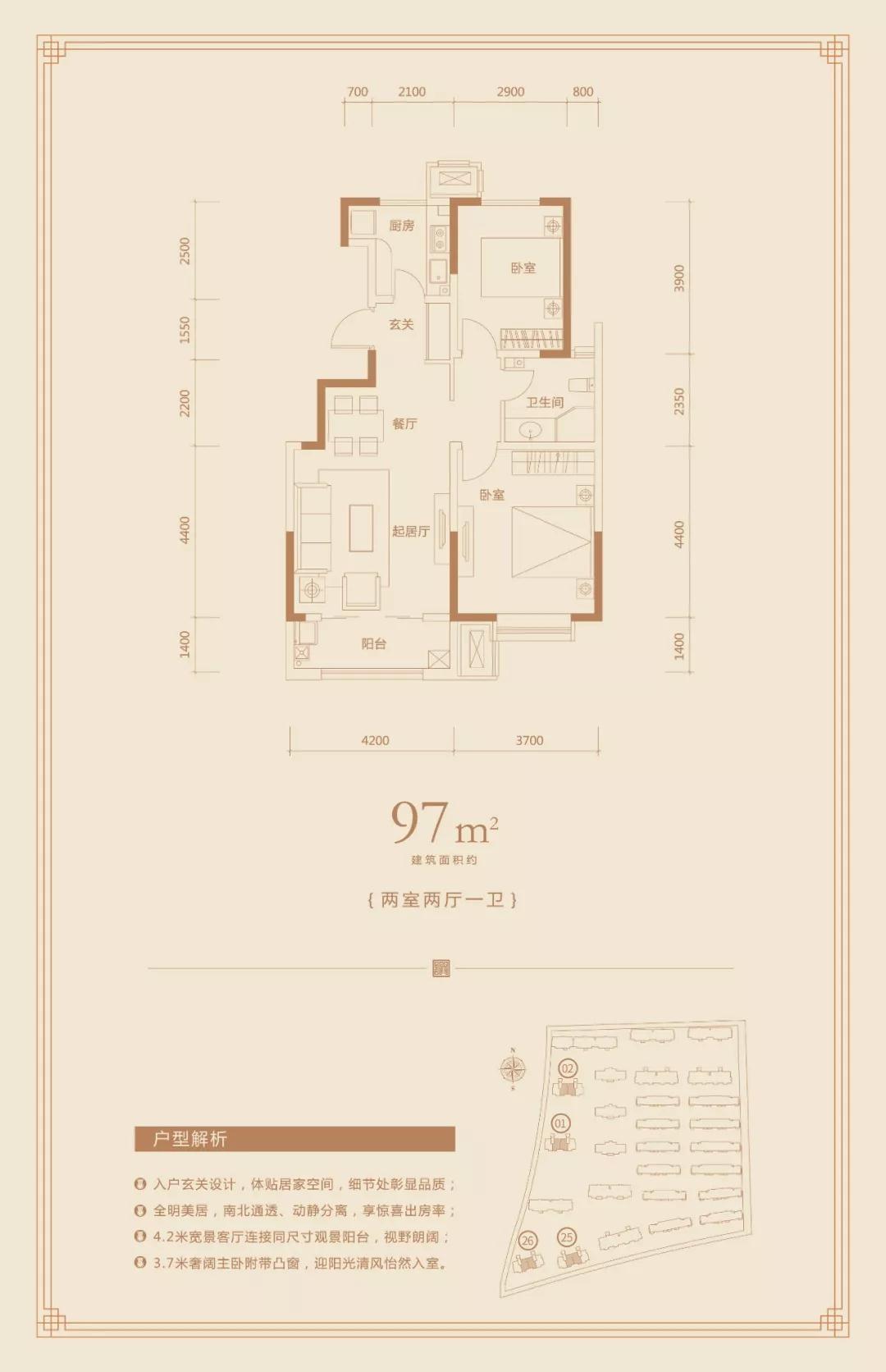 洋房C'户型 两室两厅一卫97平米