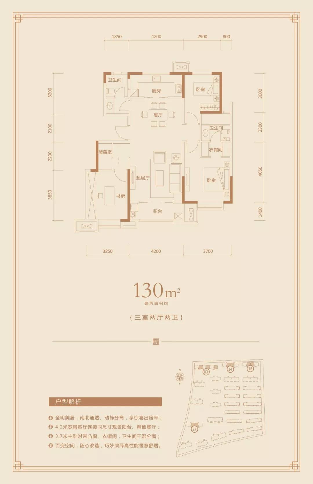 洋房D'户型 三室两厅两卫130平米
